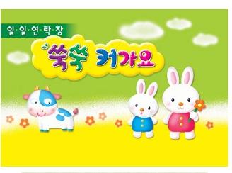 쑥쑥커가요 (6개월용) 영아용