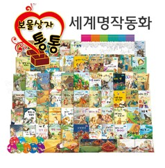 [한국가우스]보물상자 통통 세계 명작 동화