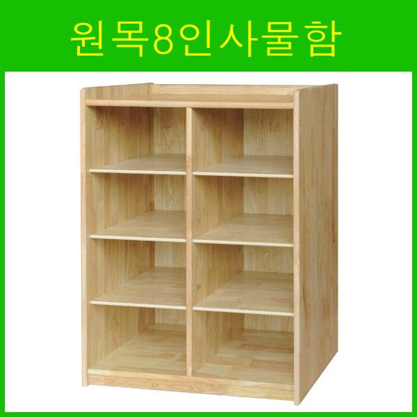 원목8인사물함