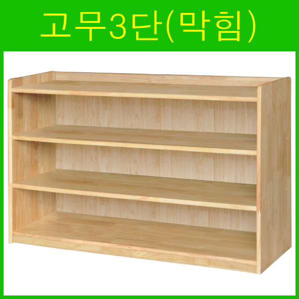 고무3단(막힘)교구장
