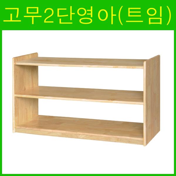 고무2단영아(트임)교구장